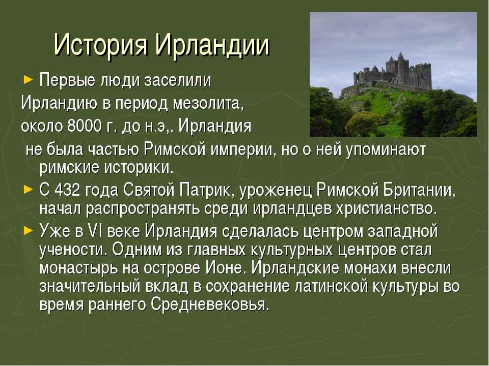 История Ирландии Первые люди заселили Ирландию в период мезолита, около 8000...