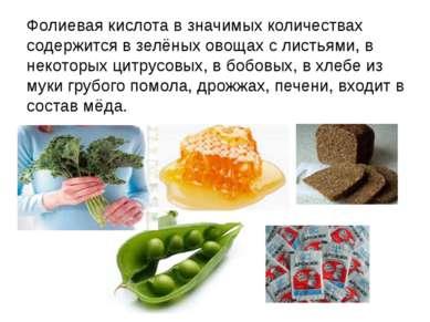 Фолиевая кислота в значимых количествах содержится в зелёных овощах с листьям...