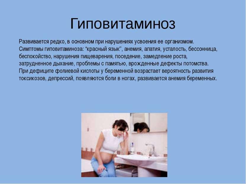 Гиповитаминоз Развивается редко, в основном при нарушениях усвоения ее органи...