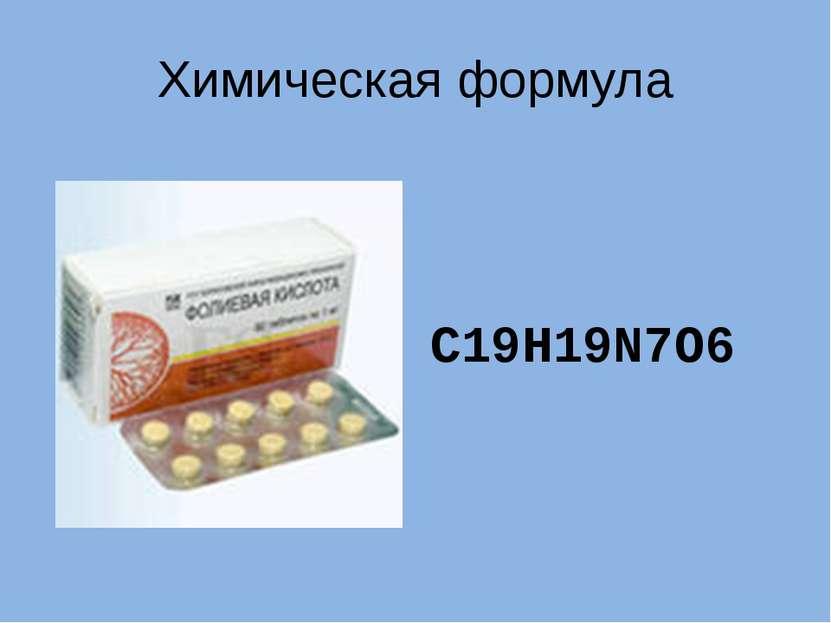 Химическая формула C19H19N7O6
