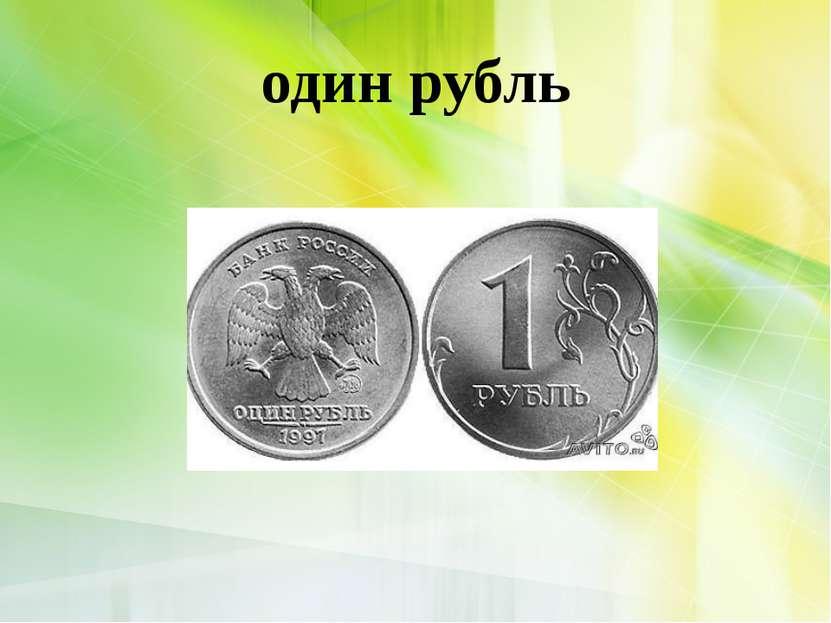 один рубль