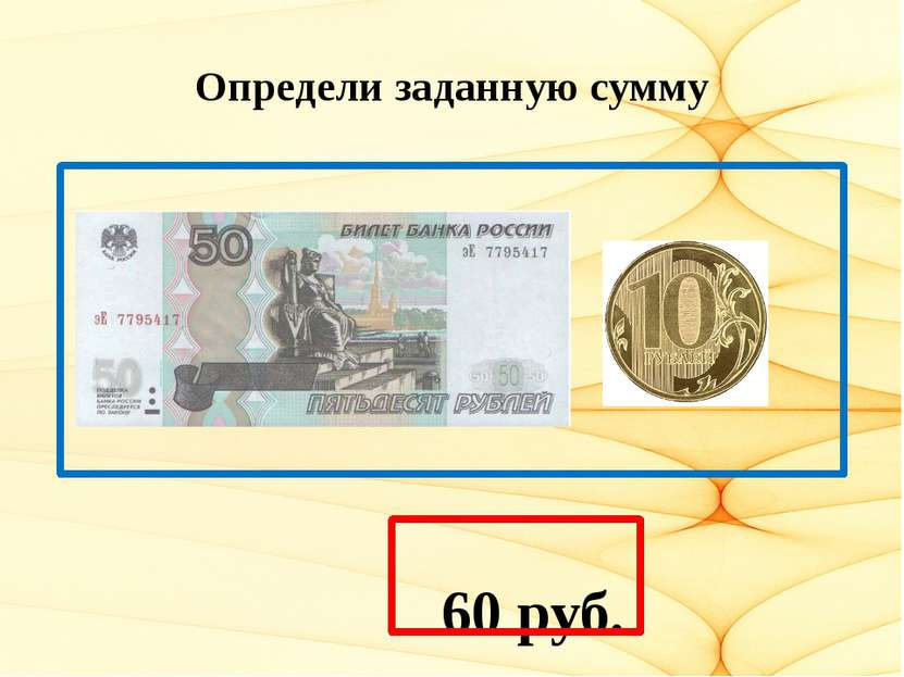 Определи заданную сумму 60 руб.