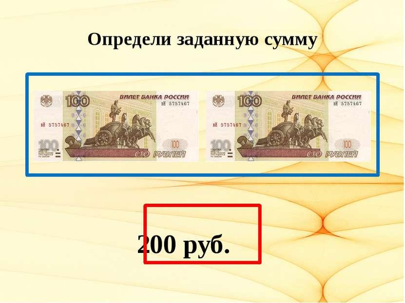 Определи заданную сумму 200 руб.
