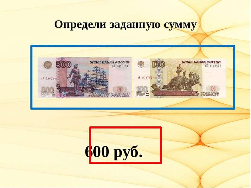 Определи заданную сумму 600 руб.