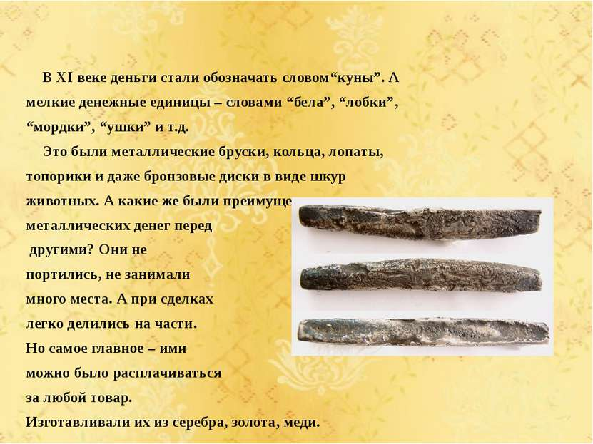 """В XI веке деньги стали обозначать словом""""куны"""". А мелкие денежные единицы – с..."""