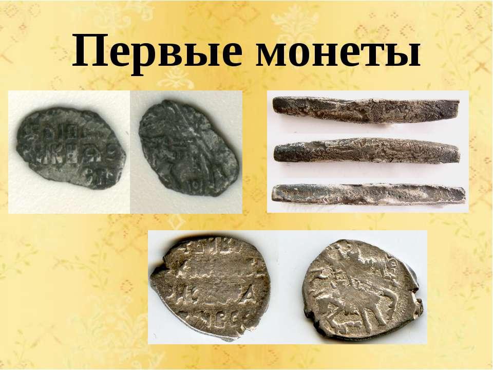 Первые монеты