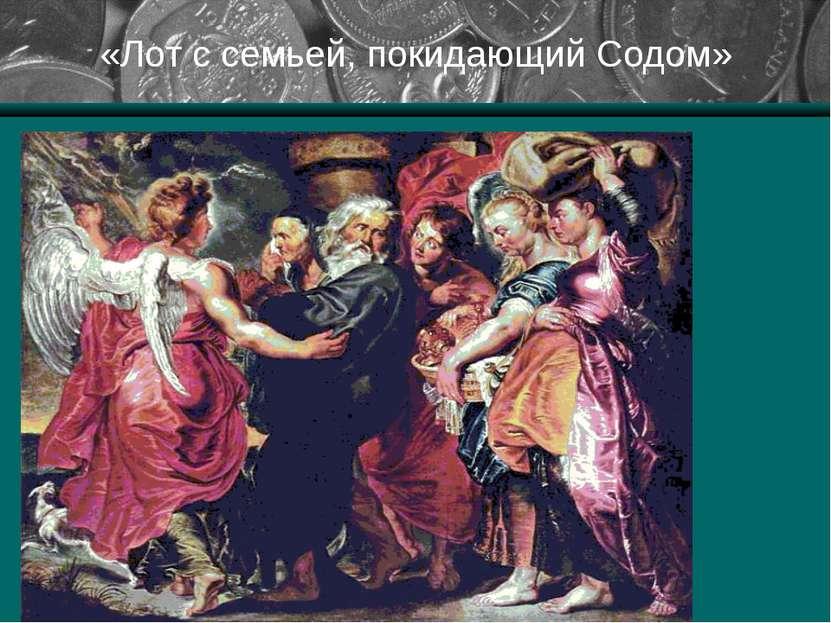 «Лот с семьей, покидающий Содом»
