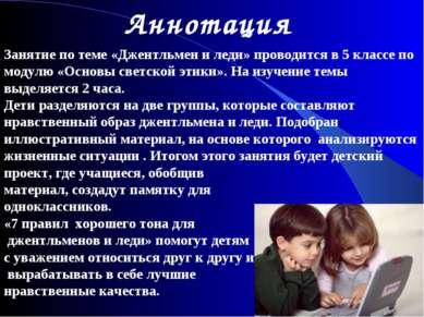 Аннотация Занятие по теме «Джентльмен и леди» проводится в 5 классе по модулю...