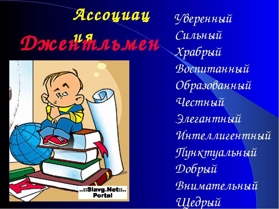 Ассоциация Джентльмен Уверенный Сильный Храбрый Воспитанный Образованный Чест...