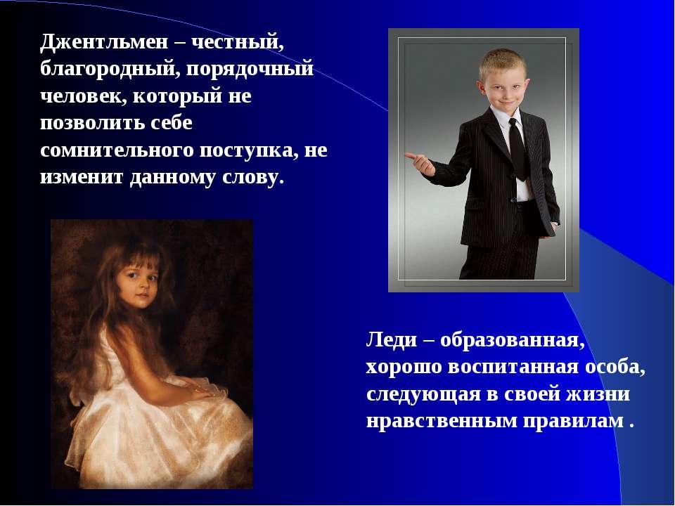 Джентльмен – честный, благородный, порядочный человек, который не позволить с...