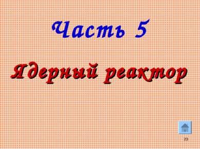 * Ядерный реактор Часть 5