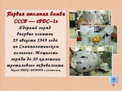 * Первая атомная бомба СССР— «РДС–1» Ядерный заряд впервые испытан 29 август...