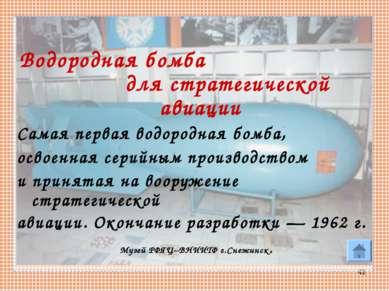 * Водородная бомба для стратегической авиации Самая первая водородная бомба, ...