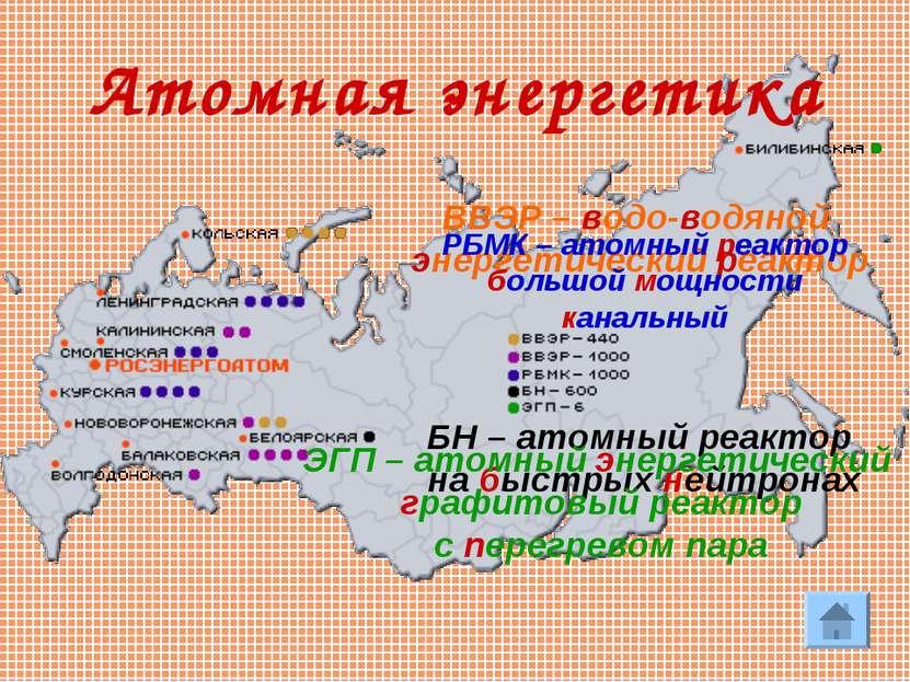 * Атомная энергетика ВВЭР – водо-водяной энергетический реактор РБМК – атомны...