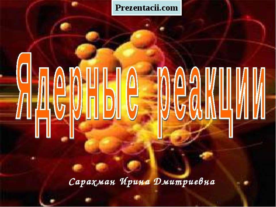 Сарахман Ирина Дмитриевна