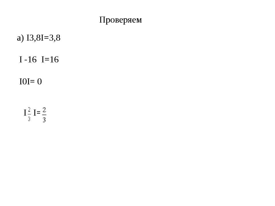 Проверяем а) I3,8I=3,8 I -16 I=16 I0I= 0 I I=