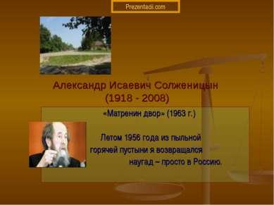 Александр Исаевич Солженицын (1918 - 2008) «Матренин двор» (1963 г.) Летом 19...