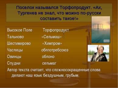 Поселок назывался Торфопродукт. «Ах, Тургенев не знал, что можно по-русски со...