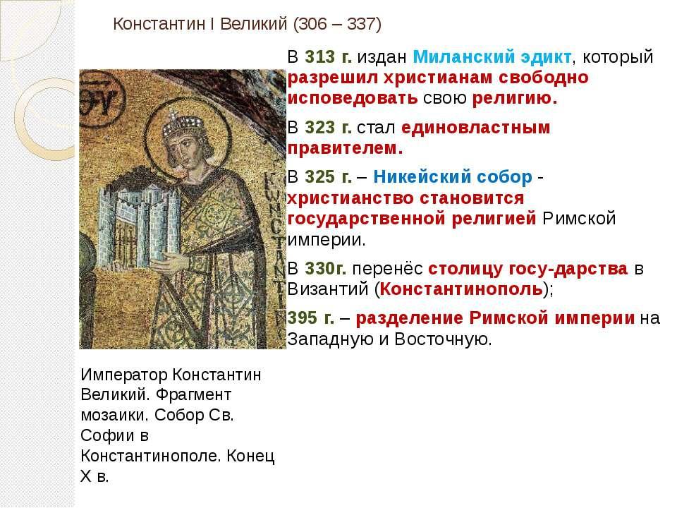 Константин I Великий (306 – 337) В 313 г. издан Миланский эдикт, который разр...