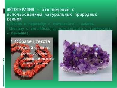 ЛИТОТЕРАПИЯ – это лечение с использованием натуральных природных камней (lith...