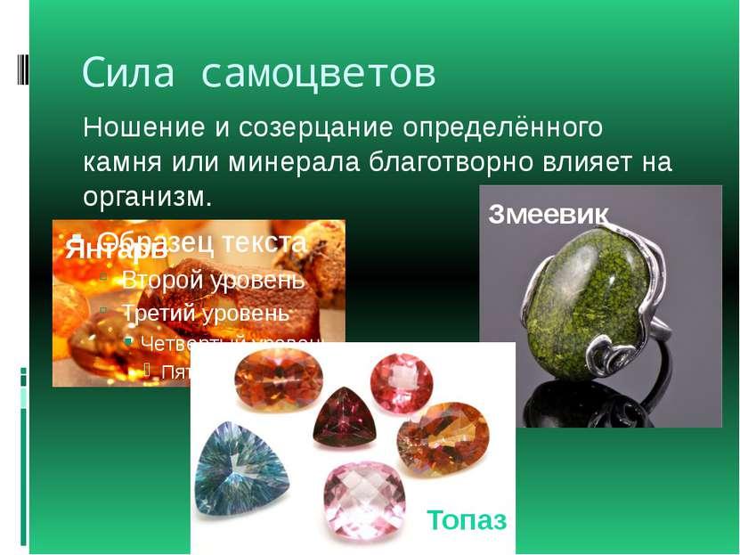 Сила самоцветов Ношение и созерцание определённого камня или минерала благотв...
