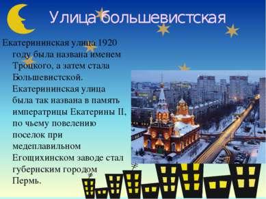 Улица большевистская Екатерининская улица 1920 году была названа именем Троцк...