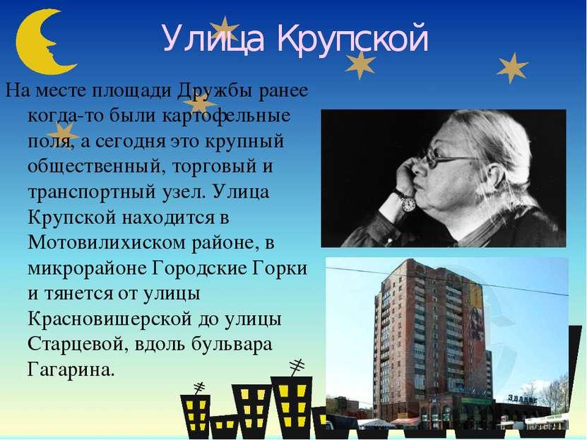 Улица Крупской На месте площади Дружбы ранее когда-то были картофельные поля,...
