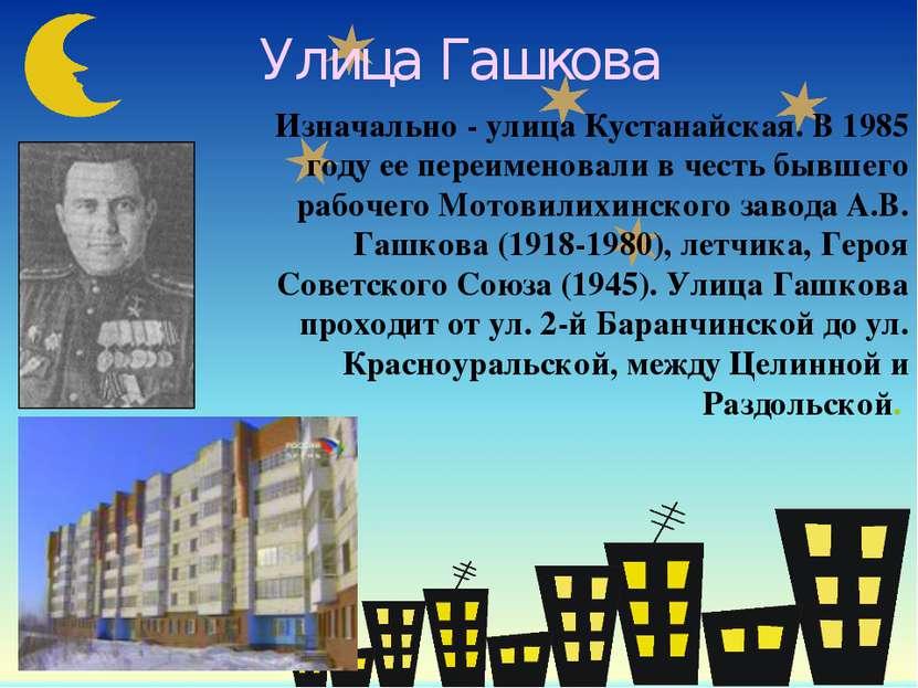 Улица Гашкова Изначально - улица Кустанайская. В 1985 году ее переименовали в...