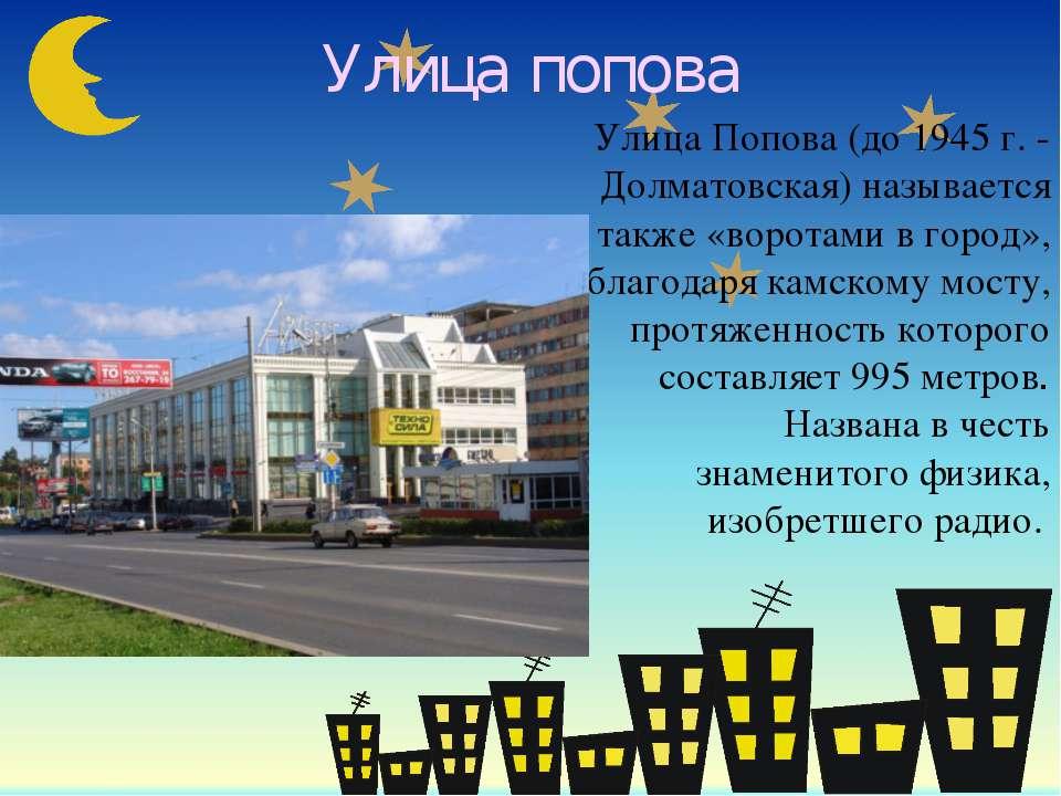 Улица попова Улица Попова (до 1945 г. - Долматовская) называется также «ворот...