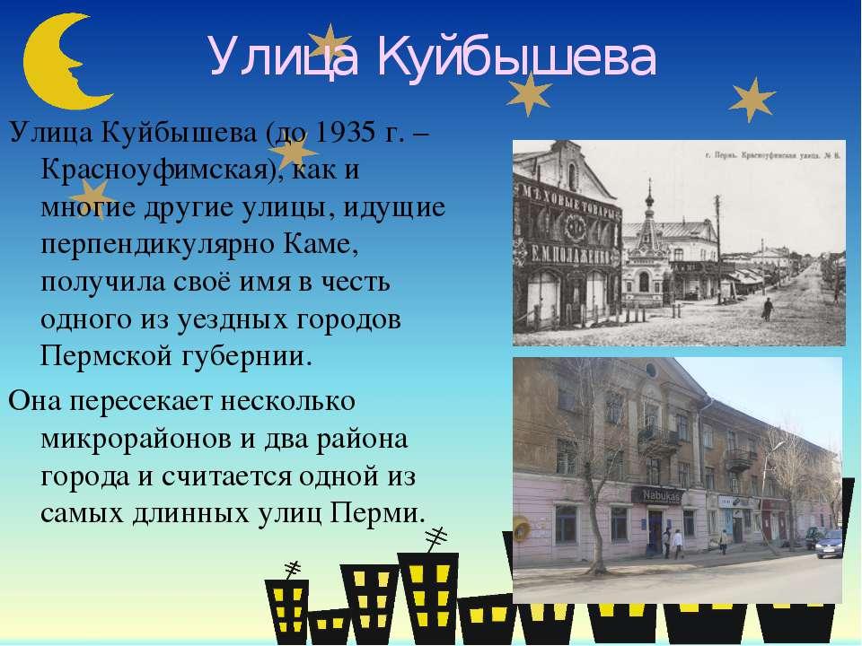 Улица Куйбышева Улица Куйбышева (до 1935 г. – Красноуфимская), как и многие д...