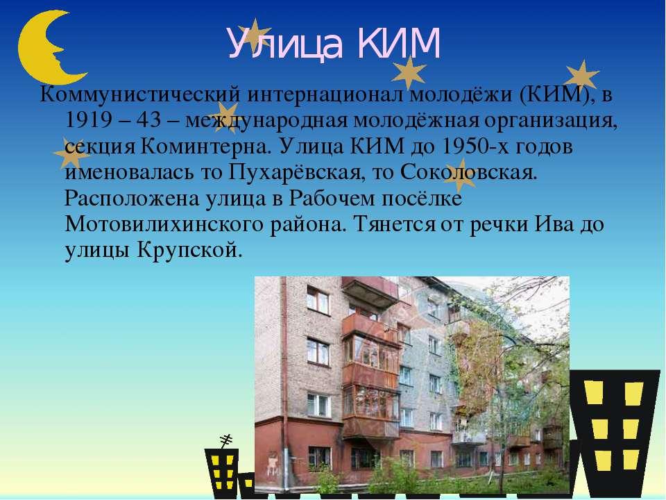 Улица КИМ Коммунистический интернационал молодёжи (КИМ), в 1919 – 43 – междун...