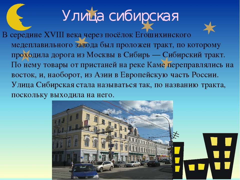 Улица сибирская В середине XVIII века через посёлок Егошихинского медеплавиль...