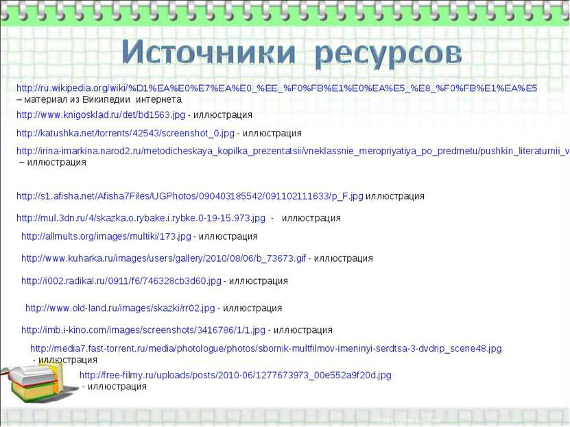 http://ru.wikipedia.org/wiki/%D1%EA%E0%E7%EA%E0_%EE_%F0%FB%E1%E0%EA%E5_%E8_%F...