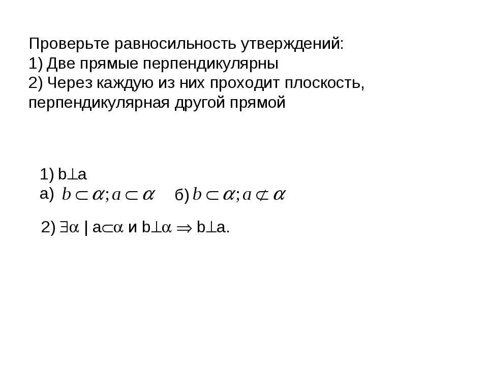 Проверьте равносильность утверждений: Две прямые перпендикулярны Через каждую...