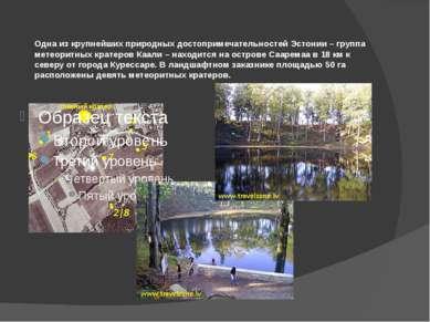 Одна из крупнейших природных достопримечательностей Эстонии – группа метеорит...