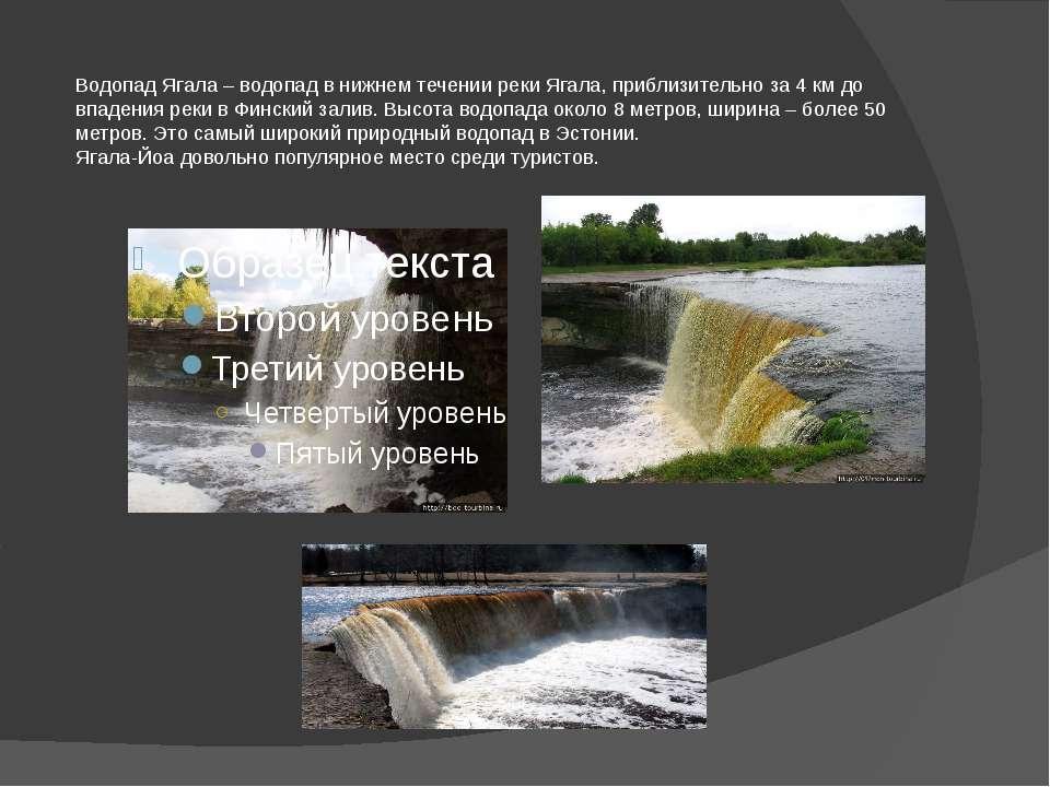 Водопад Ягала – водопад в нижнем течении реки Ягала, приблизительно за 4 км д...