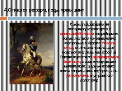 4.Отказ от реформ, годы «реакции». К концу царствования император столкнулся ...