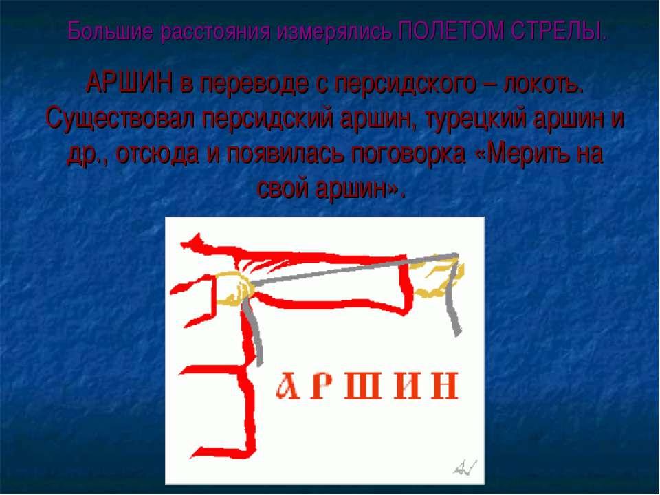 АРШИН в переводе с персидского – локоть. Существовал персидский аршин, турецк...