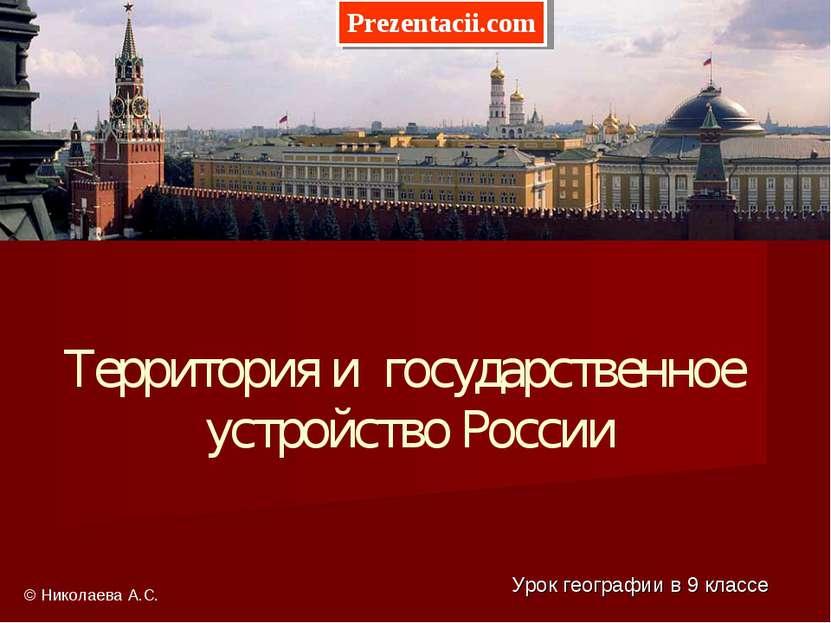 Территория и государственное устройство России Урок географии в 9 классе © Ни...