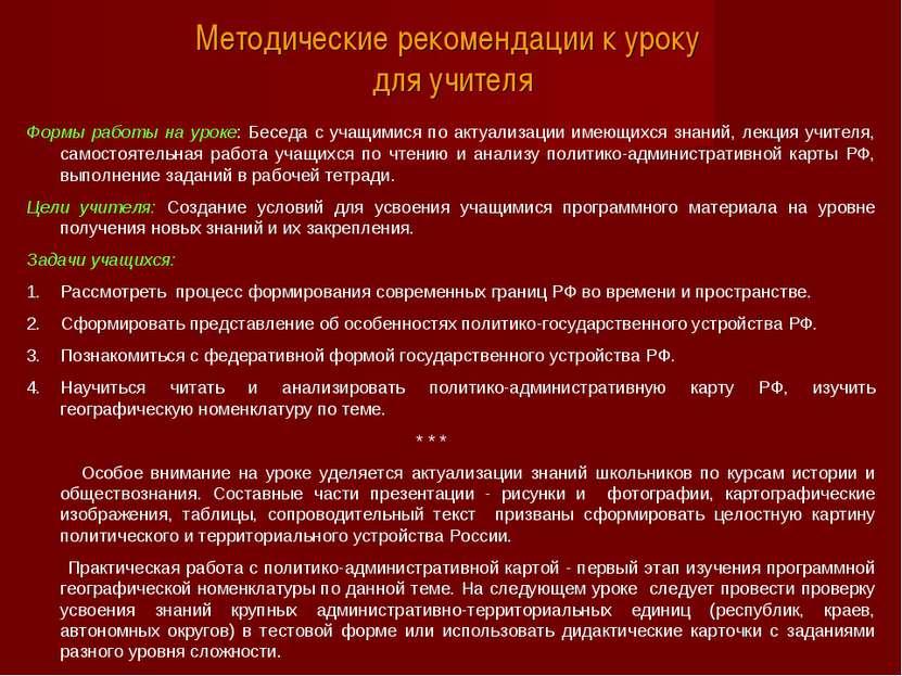 Методические рекомендации к уроку для учителя Формы работы на уроке: Беседа с...