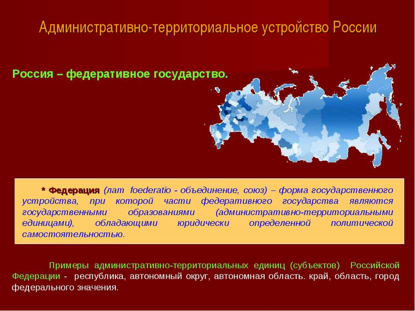 Административно-территориальное устройство России Россия – федеративное госуд...