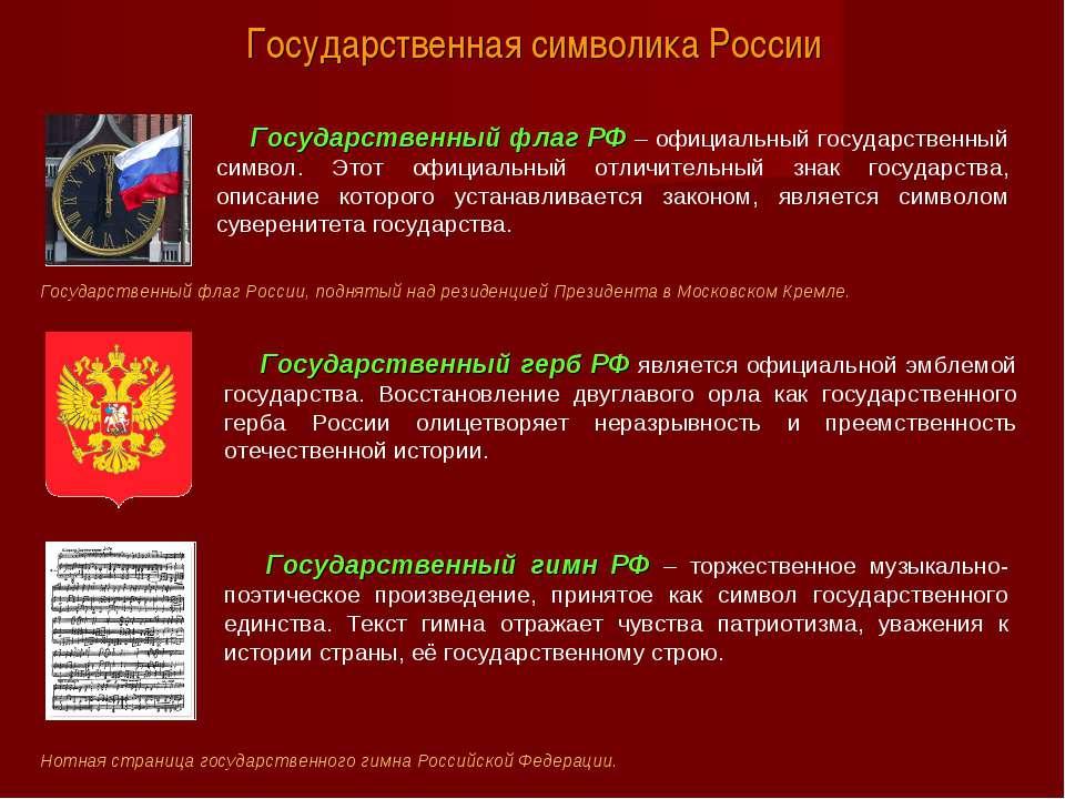 Государственная символика России Государственный флаг России, поднятый над ре...