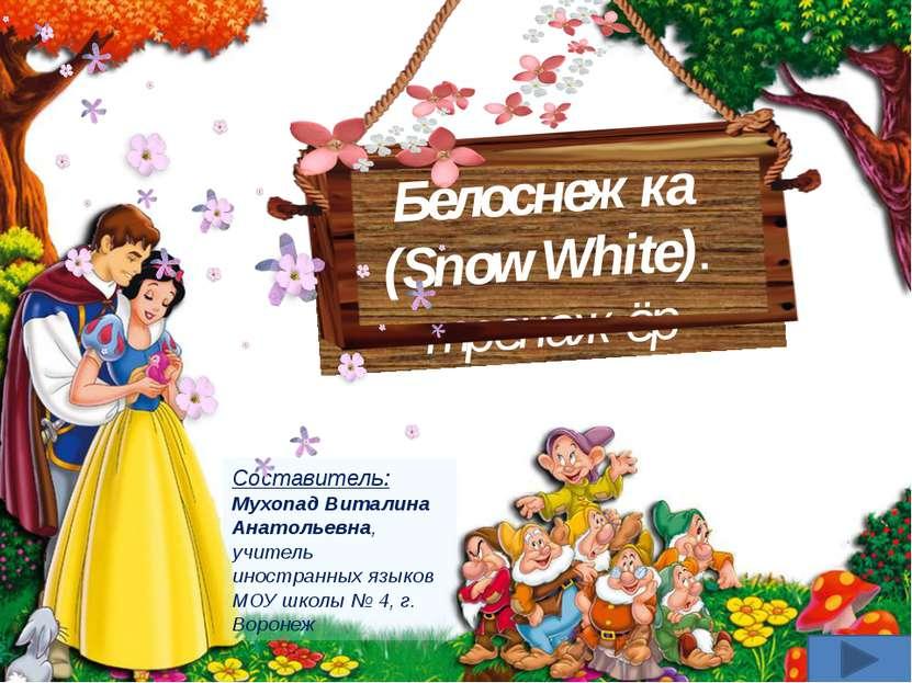 Белоснежка (Snow White). тренажёр Составитель: Мухопад Виталина Анатольевна, ...