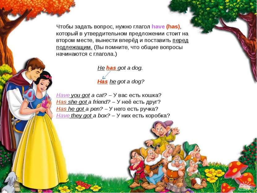 Чтобы задать вопрос, нужно глагол have (has), который в утвердительном предло...