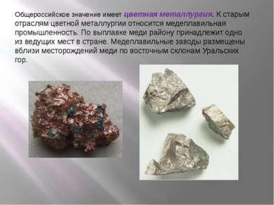 Общероссийское значение имеет цветная металлургия. К старым отраслям цветной ...