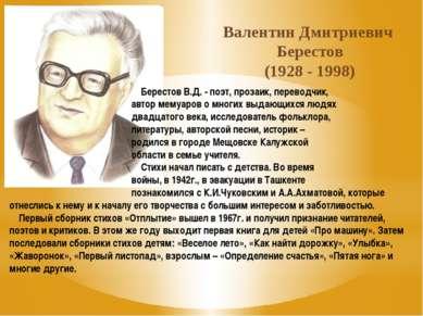 Валентин Дмитриевич Берестов (1928 - 1998) Берестов В.Д. - поэт, прозаик, пер...