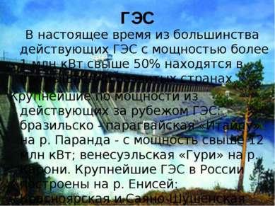 ГЭС В настоящее время из большинства действующих ГЭС с мощностью более 1 млн ...