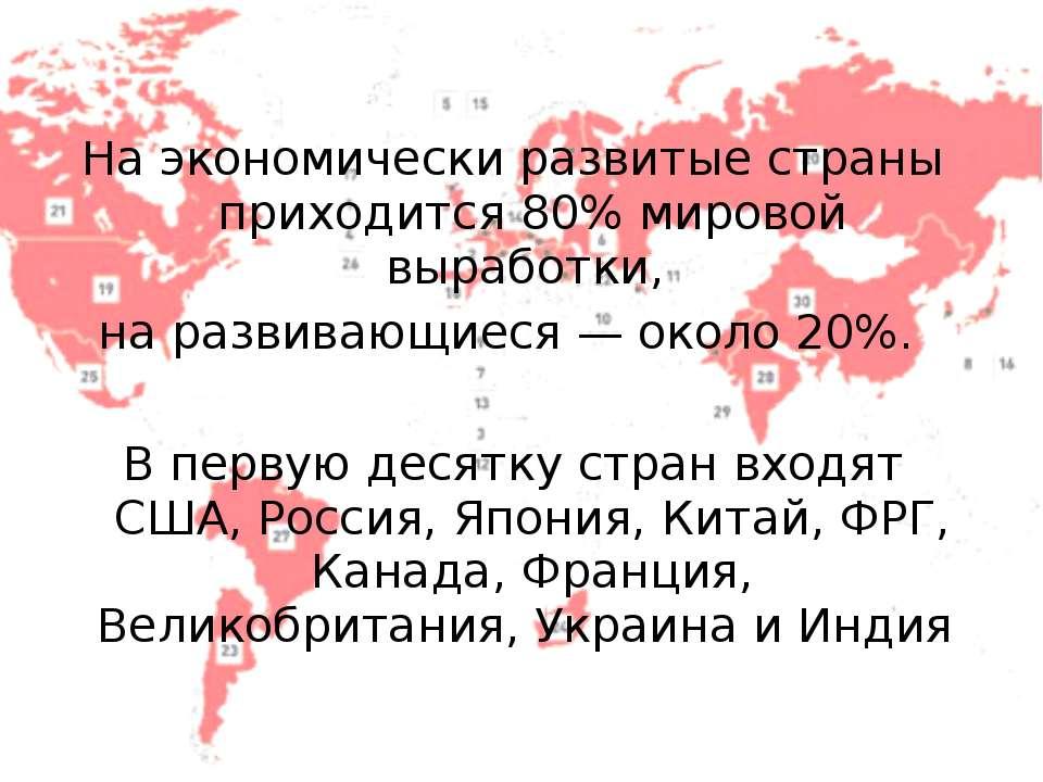 На экономически развитые страны приходится 80% мировой выработки, на развиваю...