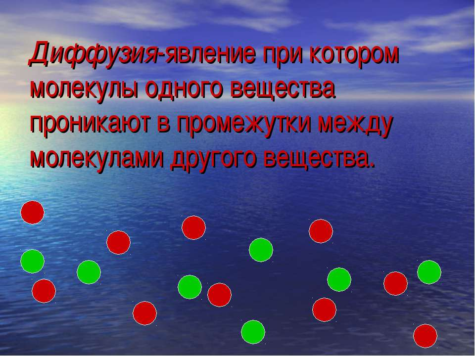 Диффузия-явление при котором молекулы одного вещества проникают в промежутки ...