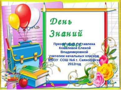 День Знаний 2 класс Презентация составлена Ковалевой Еленой Владимировной учи...